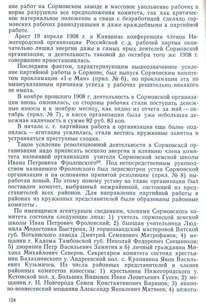 Рев. движение в Н.Новгороде
