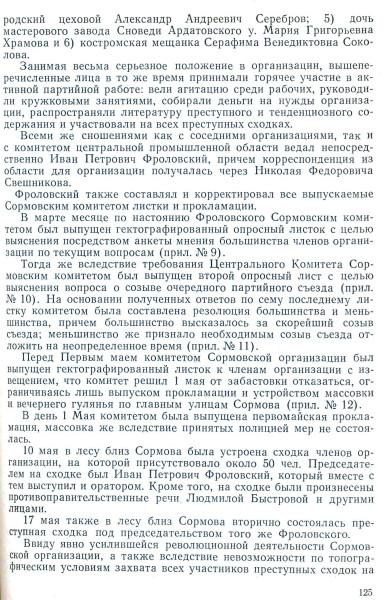 Рев. движение в Н.Новгороде с. 125
