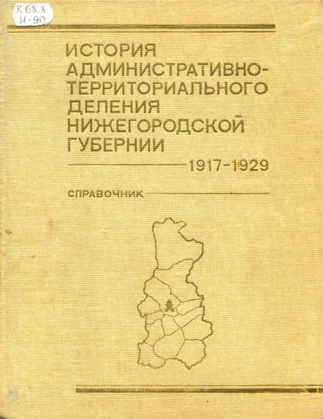 История административно-территориального деления Нижегородской губернии