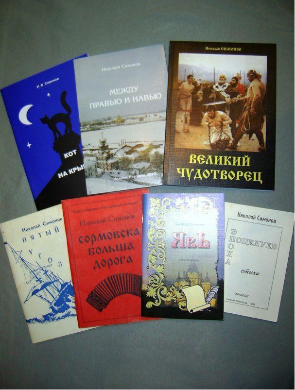 книги Николая Симонова