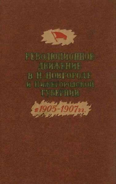 Революционное движение в Н. Новгороде и Сормове