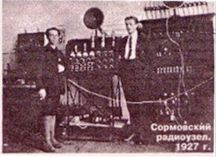 Сормовский радиоузел. 1927 год