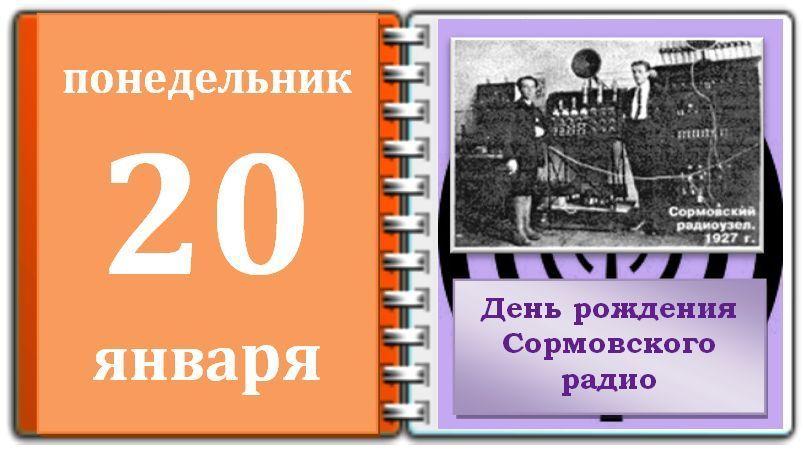 День рождения сормовского радио