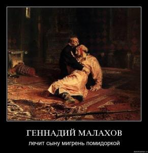 Иван Грозный_1