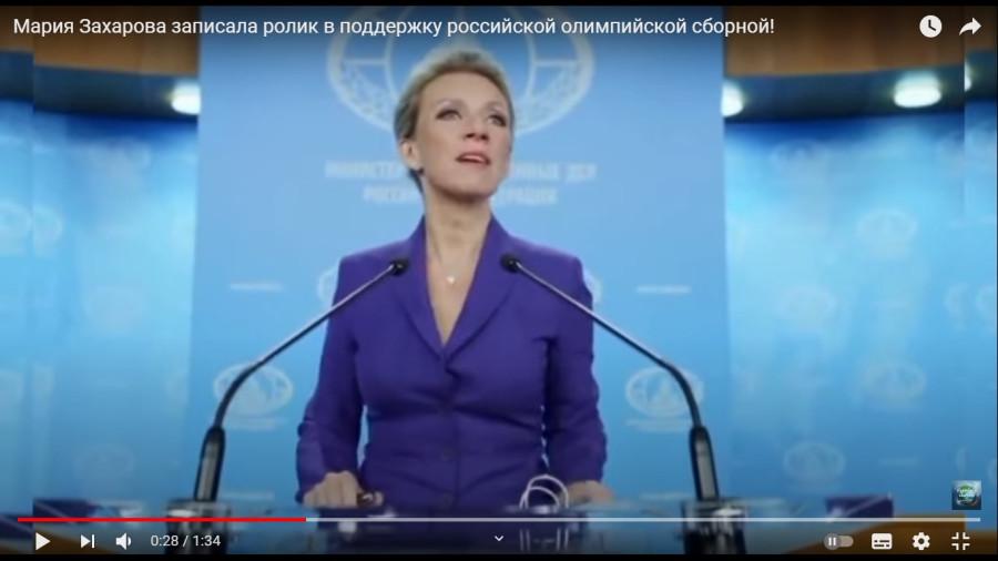 текущий масонский статус Марии Захаровой