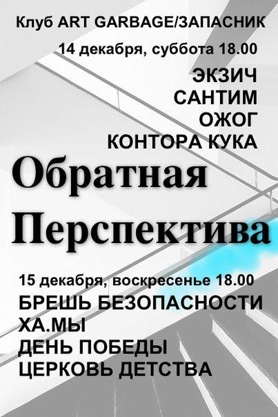 афиша Обратная Перспектива 14-15.12.2013