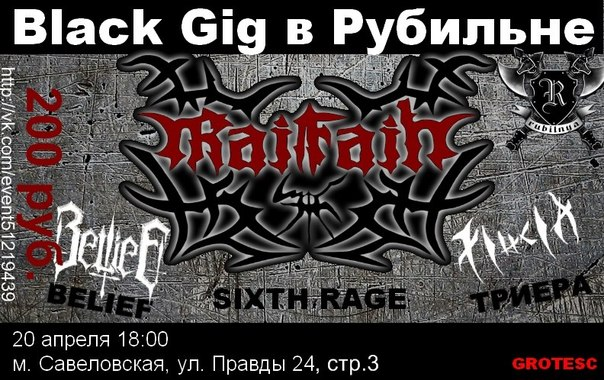 афиша Black Gig 20.04.2013