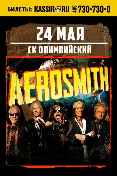 афиша Aerosmith 04.05.2014