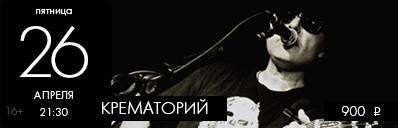 афиша Крематорий 26.04.2013