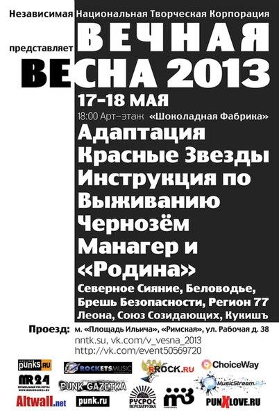 афиша Вечная Весна 18.05.2013