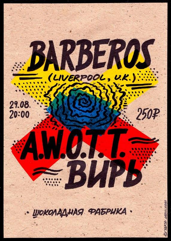 афиша Barberos 29.08.2013