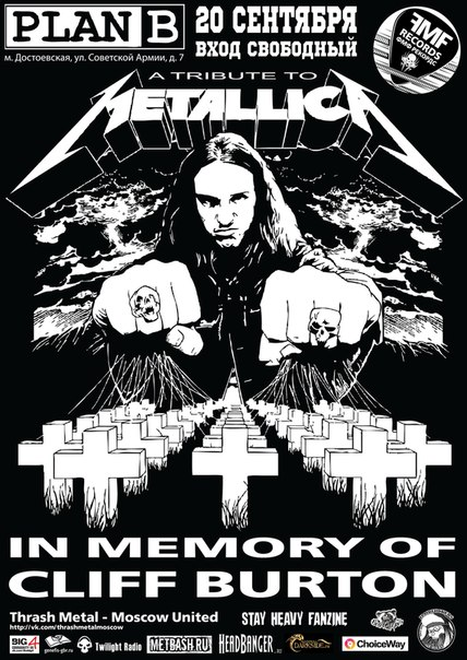 афиша In Memory 20.09.2013