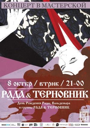 афиша Рада и Терновник 08.10.2013