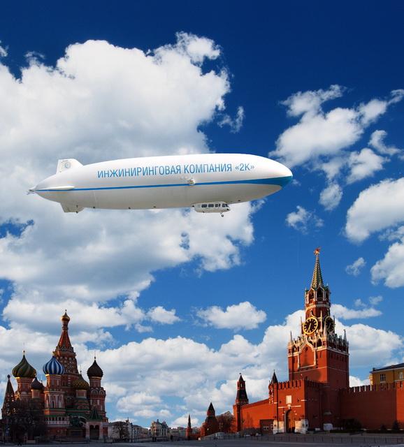 Дирижабль Инжиниринговая компания 2К