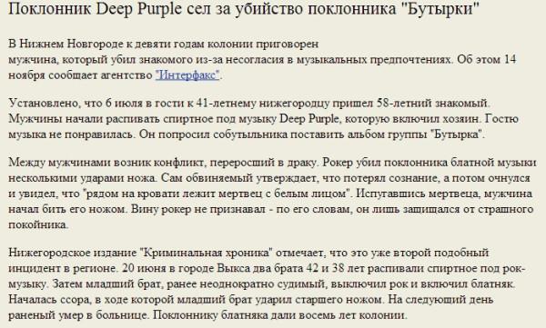 Lenta.ru- Преступность- Поклонник Deep Purple сел за убийство поклонника -Бутырки-