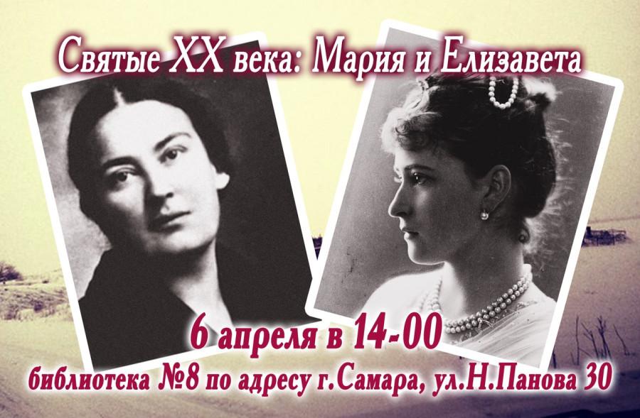 Фото м.Мария и вел.кн.Елизавета (серая)
