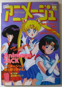 Animage Cover