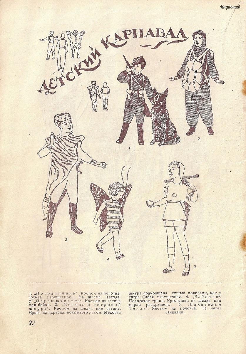Карнавальные костюмы на манер 1939 года