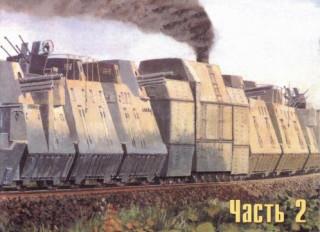 Военные машины бронепоезда вермахта