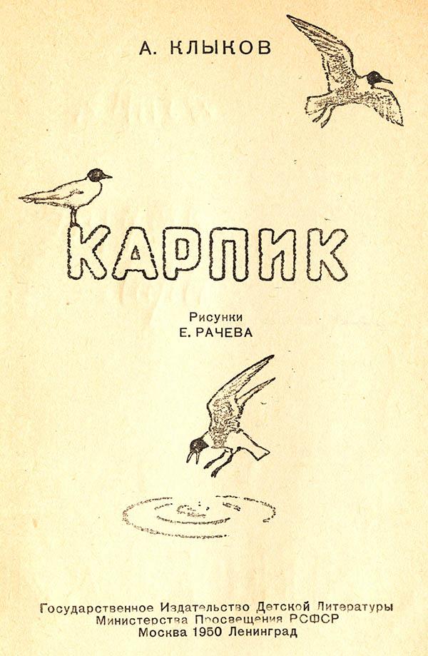 КАРПИК (1)