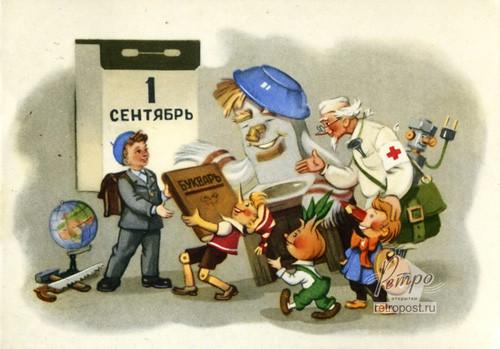 знаменский 1960