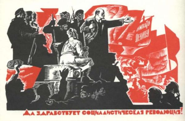 normal_1968_ Да здравствует социалистическая революция! (О95)