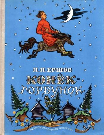 konek-gorbunok-104646-95ab883b