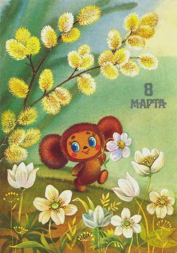 8mar-card-cheburashka