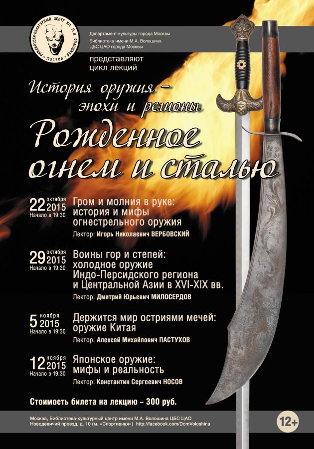 Weapon_Oct-Nov-2015.jpg