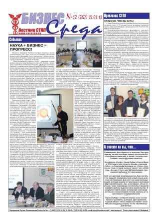 Stpp14.pdf