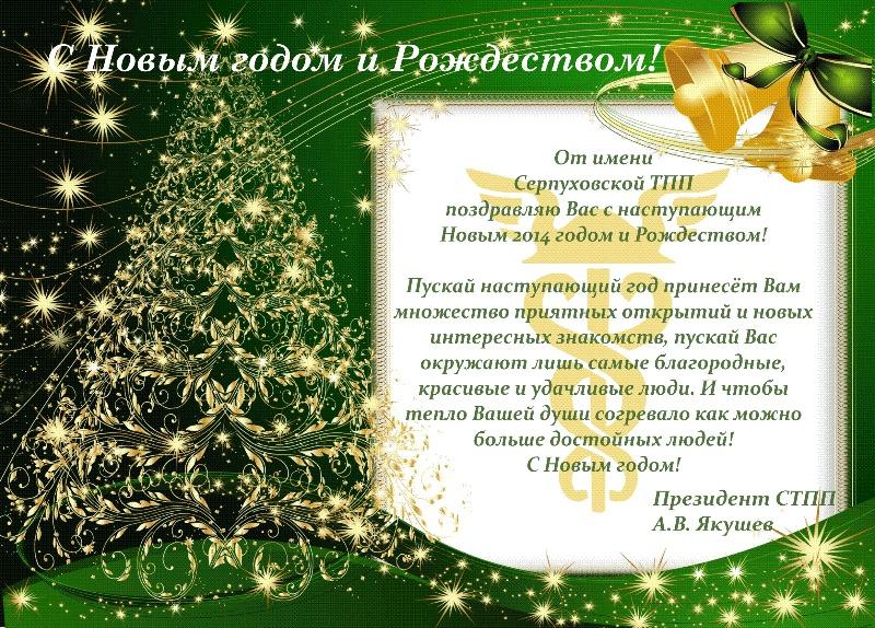 поздравление 2014 год