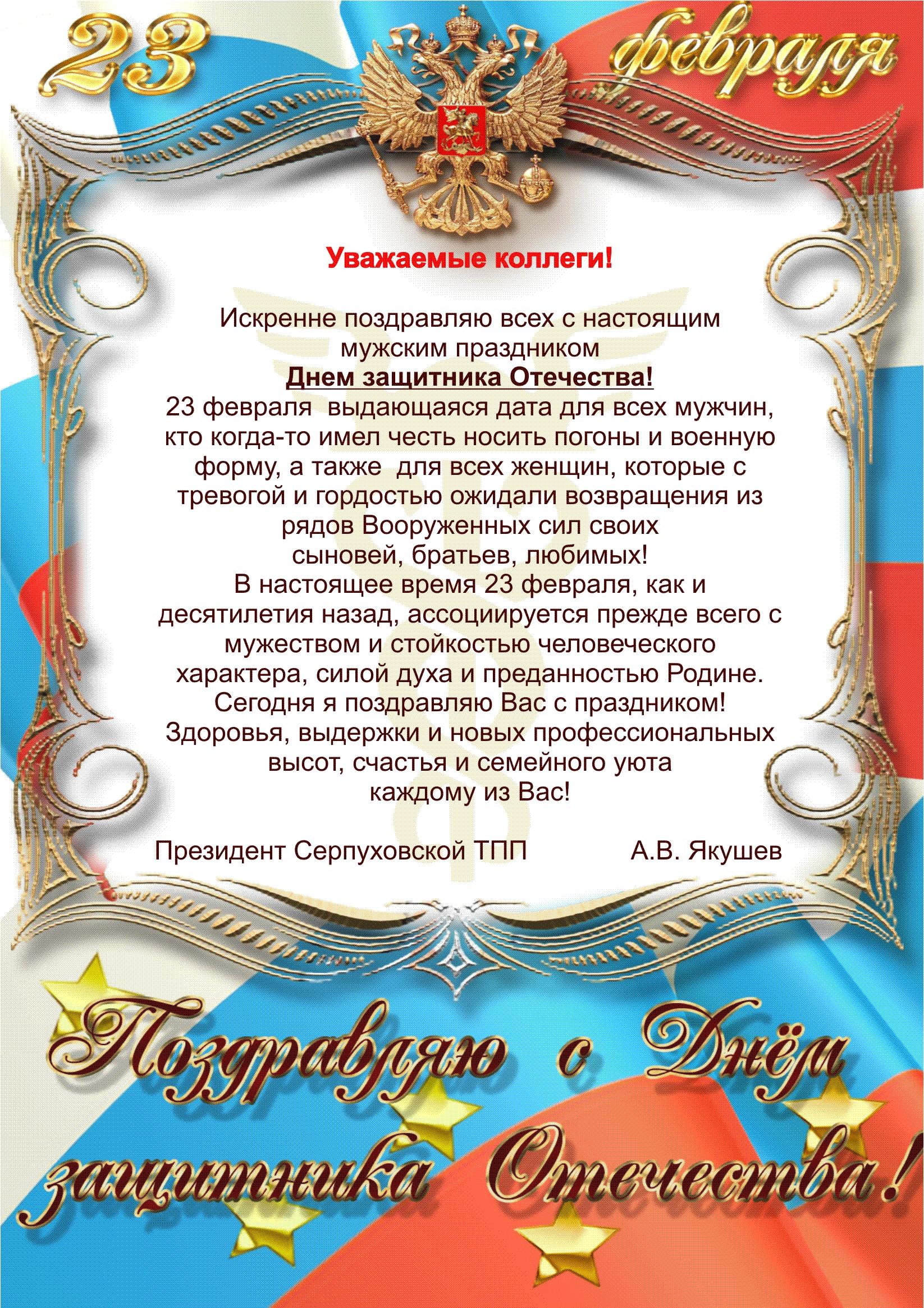 поздравление 23 февраля (1)