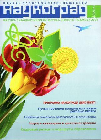 обложка 1 журнала