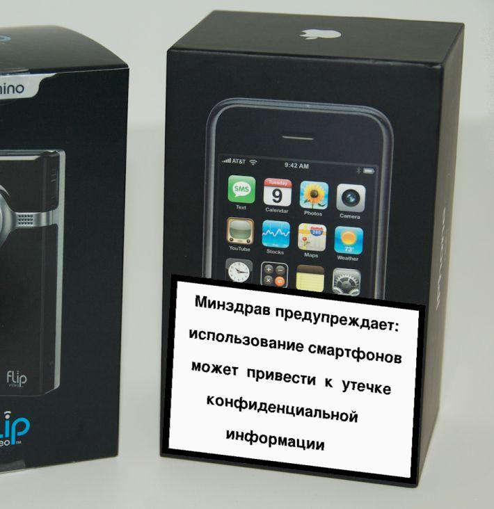 Айфон с предупреждением