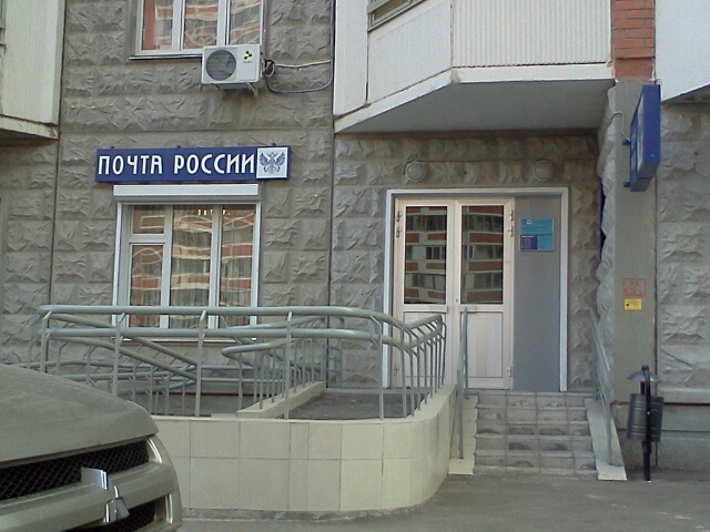 Как найти почтовое отделение по адресу