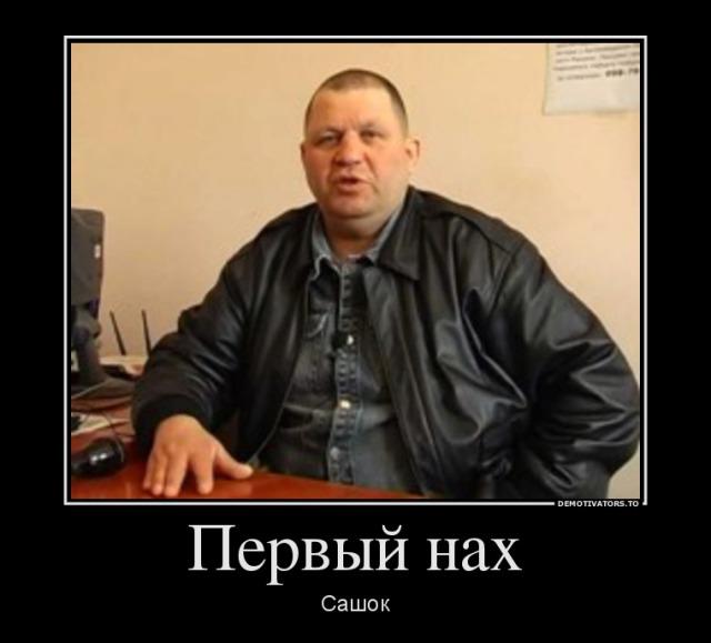Сашко Билий Первый нах