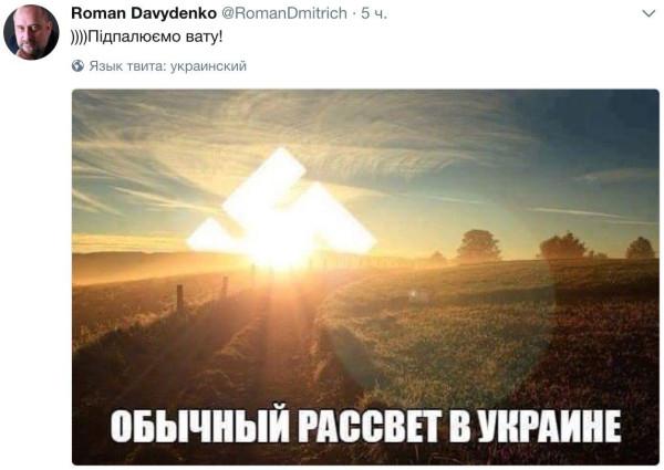 Глава Житомирской областной «Социал-демократической партии» («СДП») Роман Давыденко