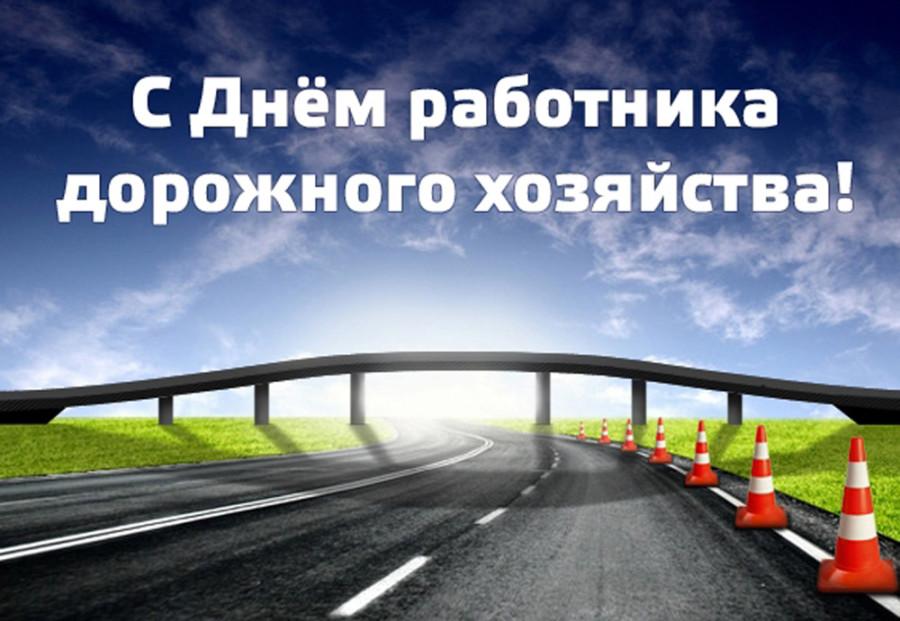 Открытки на день дорожного хозяйства прикольные