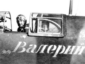 Лётчик Серов