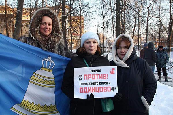 Митинг жителей Звенигорода против создания «округа Одинцово», в котором их древний город утратит всякое самоуправление