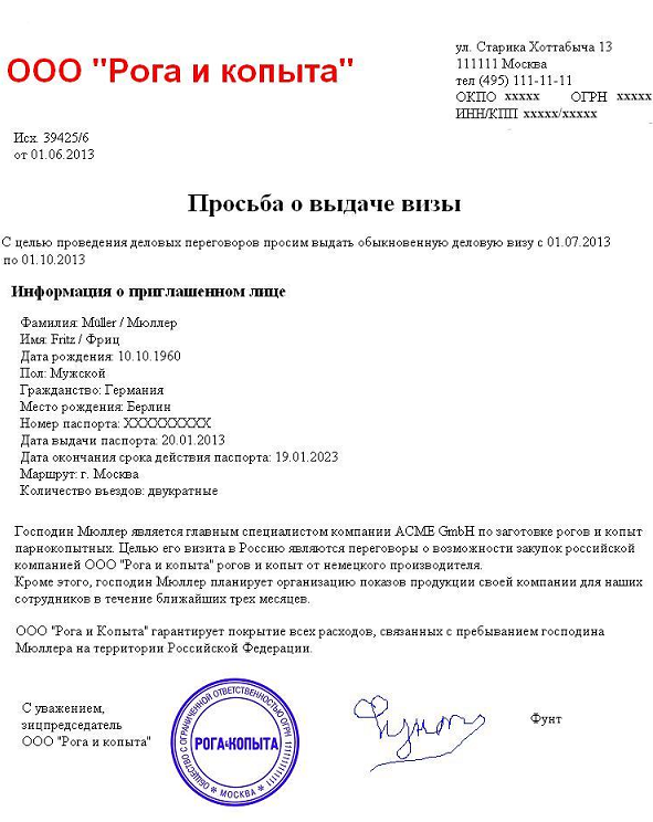 Деловое приглашение в Россию для граждан стран ЕС ...