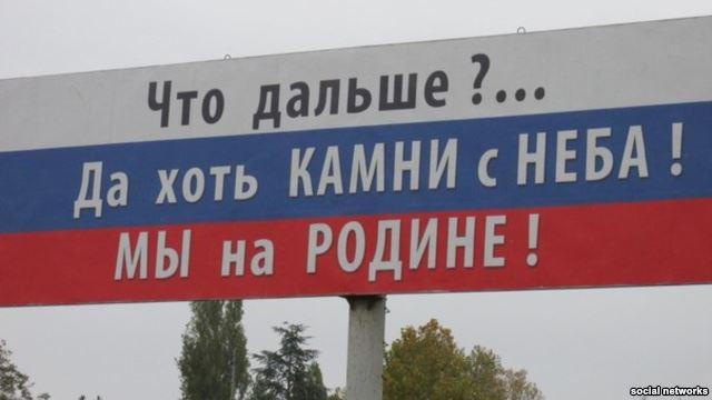 Крымнаш2.jpg