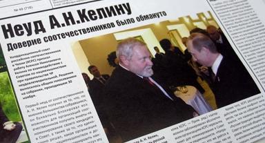 в русской эмигрантской газете