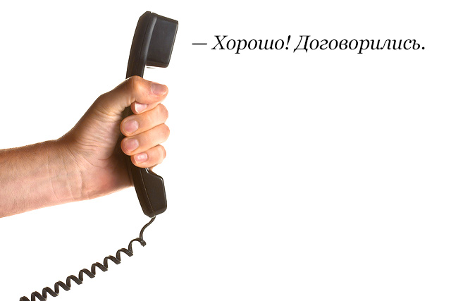 самые деловая беседа телефонный разговор салон Тихвине