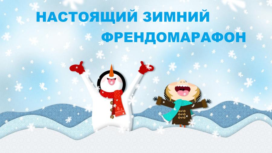 Зимний френдомарафон