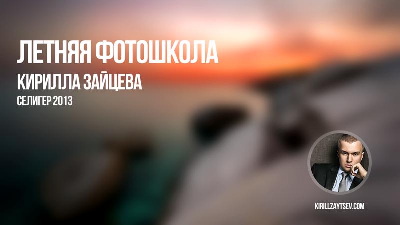 Летняя-фотошкола-(баннер)-preview