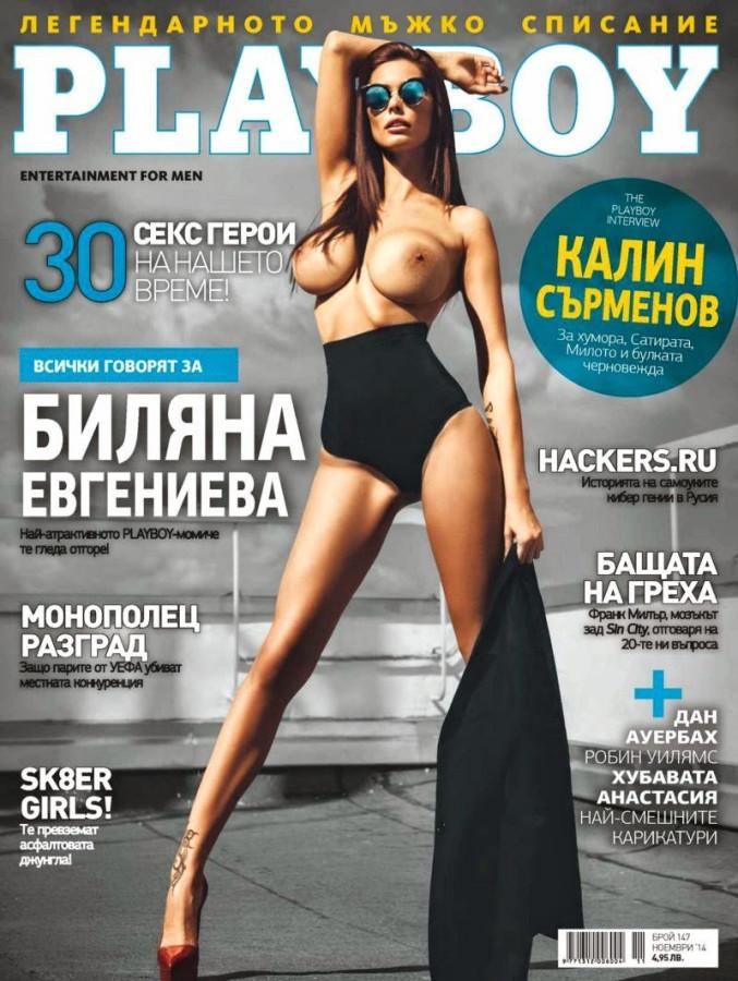 01 Bilyana Yevgenieva playboy