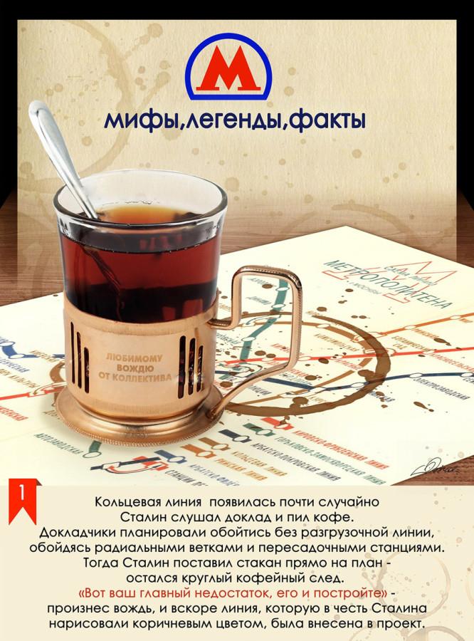mos_metro_01
