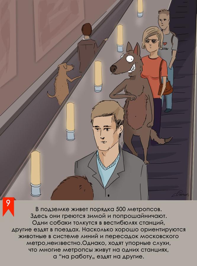 mos_metro_09