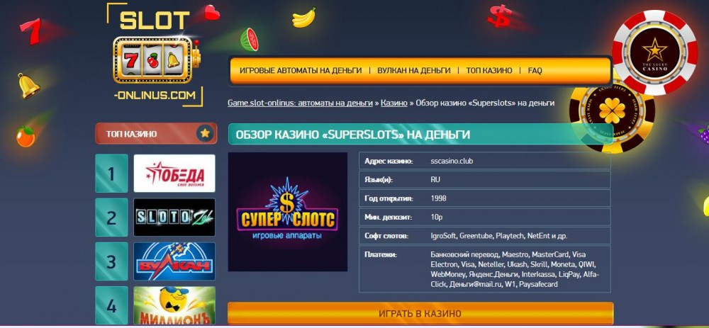 игровые_автоматы